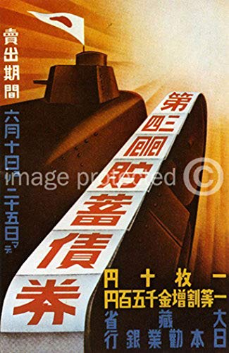 AGS - Japanese Tank Rolls to a Dawn Vintage Japanese World War Two WW2 WWII Military Propaganda Poster - 24x36 ()