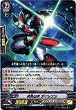カードファイトヴァンガードG / 第2弾「俺達!! ! トリニティドラゴン」 / G-CHB02 / 031 次元ロボ ダイレゾン R