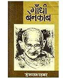 Gandhi Benaqab