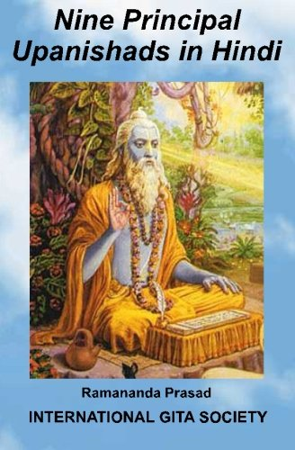 """Nine Principal Upanishads in Hindi: This is a simple Hindi language rendition of our English language book """"Upanishads Made Easy to Understand"""". (Hindi Edition)"""