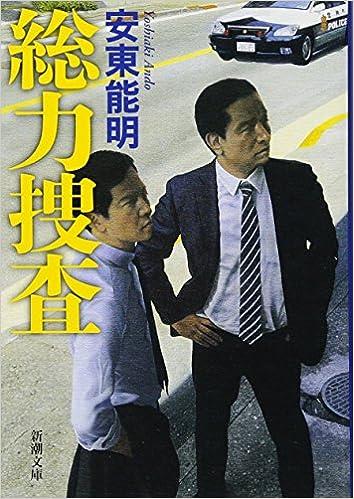 総力捜査 (新潮文庫)   安東 能...