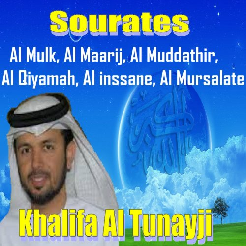 Amazon.com: Sourate Al Mulk (Mualim): Khalifa Al Tunayji