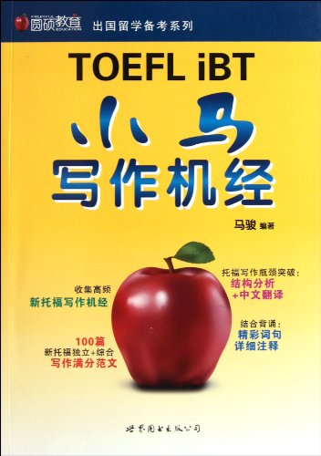 TOEFL -Ibt Writing:Xiao MaExperience (Chinese Edition)