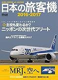 日本の旅客機2016-2017 (イカロス・ムック)