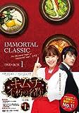 [DVD]キムチ~不朽の名作(完全版) DVD-BOX1
