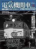 電気機関車EX(エクスプローラ) Vol.1 (電機を探究するすべての人へ)