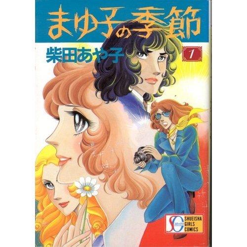 まゆ子の季節 1 (SGコミックス)