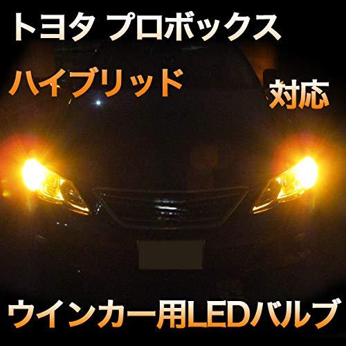 LEDウインカー トヨタ プロボックスハイブリッド 対応 4点セット B07PLVHKQC