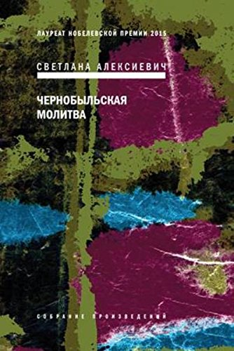 Chernobylskaya molitva. Hronika buduschego