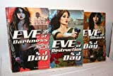 S.J. Day (Sylvia Day) Marked Novel set #1-3: Eve of Darkness; Eve of Destruction & Eve of Chaos