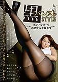 黒パンストSTYLE [DVD]