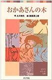 おかあさんの木 (ポプラポケット文庫 (032-1))