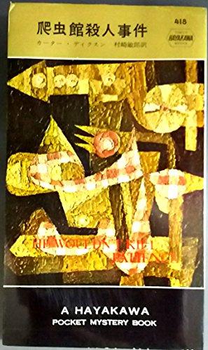 爬虫館殺人事件 (1958年) (世界探偵小説全集)