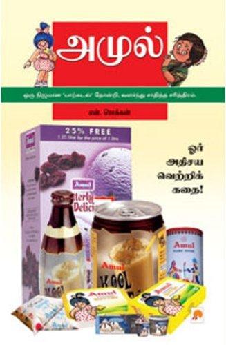 amul-oor-adhisaya-vetrikadhai-tamil-edition