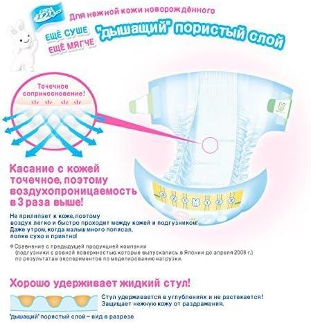 0-5 kg//// Японские подгузники Merries NB Couches Merries NB new born new born 0-5 kg//// Japanese diapers nappies Merries NB 0-5 kg new born