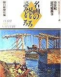19世紀近代絵画 (名画の見どころ読みどころ―朝日美術鑑賞講座)