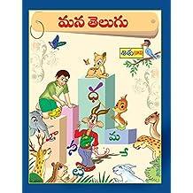 Prajna Telugu UKG-Text Book (Sisu): (Telugu)