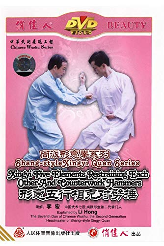 Xingyi Five Elements Restraining Each Other And Counterwork Hammers