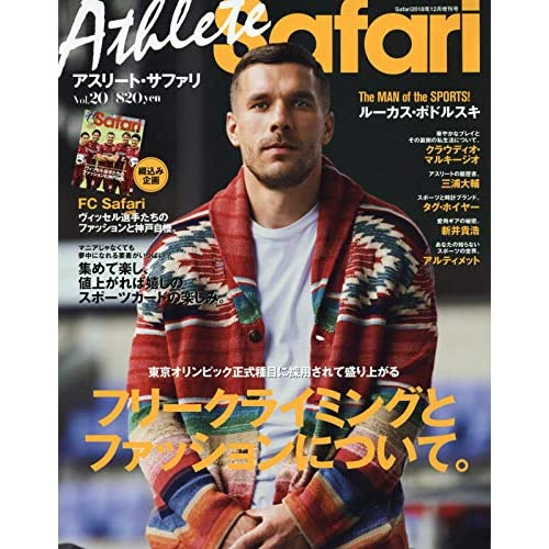 Athlete Safari 表紙画像