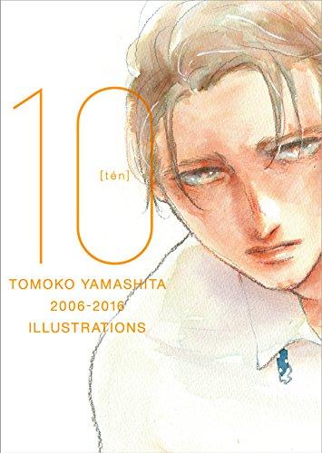 ヤマシタトモコ10周年記念イラスト集