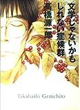 文学じゃないかもしれない症候群 (朝日文芸文庫)