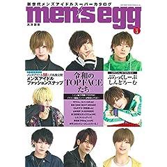 men's egg 表紙画像