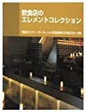 Design Elements: In Bars and Restaurants (Shop Design Series) (Japanese Edition)