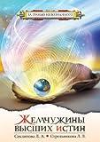 Zhemchuzhiny Vysshih Istin Kontakty S Vysshim Kosmicheskim Razumom, Seklitova and L. L. Strel'nikova, 5978700389