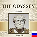 The Odyssey [Russian Edition] |  Homer