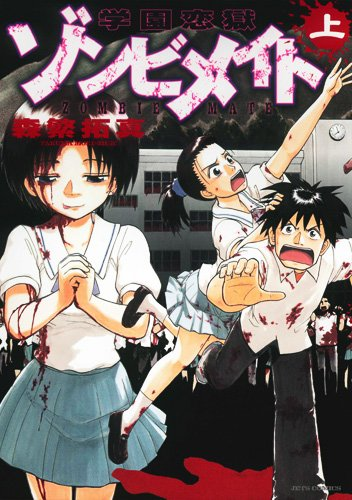 学園恋獄ゾンビメイト 上 (ジェッツコミックス)