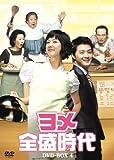 [DVD]ヨメ全盛時代 DVD-BOX4