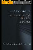 おんな記者・麻耶 Ⅱ《スウェードブーツを濡らして》 由紀かほるベスト・セレクション