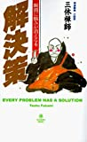 img - for Every Problem Has a Solution (Japanese Edition) by Fukami, Toshu (1999) Paperback book / textbook / text book