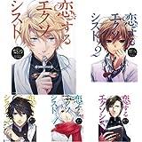 恋するエクソシスト 全6巻 新品セット (クーポン「BOOKSET」入力で+3%ポイント)