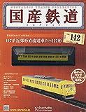 国産鉄道コレクション全国版(142) 2019年 7/24 号 [雑誌]