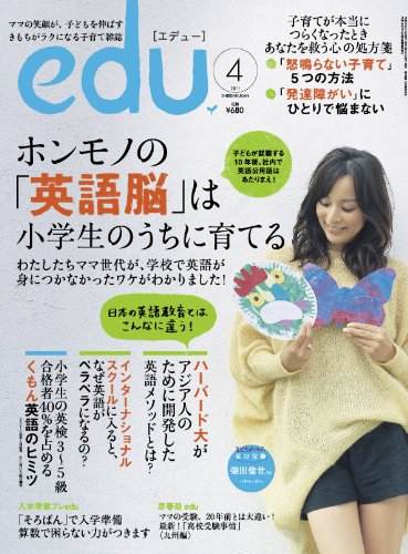 edu (エデュー) 2011年 04月号 [雑誌]