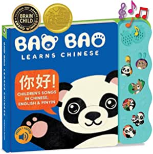 NEW! Learn Chinese with Our Sound Book of Children's Songs; Learn Mandarin & Pinyin w/ our Chinese Books for Kids, Babies, Toddlers & Children; Board Books w/ Music, Bilingual Toy for Learning Chinese