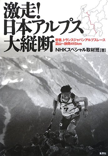 激走! 日本アルプス大縦断 密着、トランスジャパンアルプスレース富山~静岡415㎞