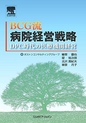 BCG流病院経営戦略