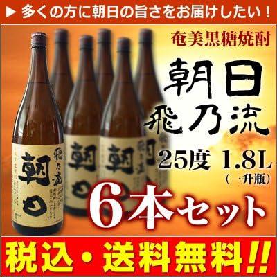 朝日酒造 奄美黒糖焼酎 飛乃流朝日 25度 1.8L×6本 1ケース