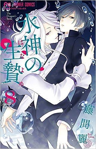 水神の生贄 第01-08巻 [Suijin no Ikenie vol 01-08]