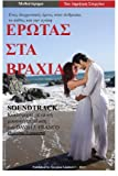 Love on the Rocks (Greek Edition), Dimitris Stergiou, 1493603787