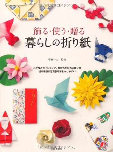 簡単 折り紙 : 折り紙 本 おすすめ : amazon.co.jp