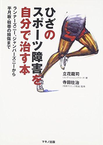 ひざのスポーツ障害を自分で治す本 (ランナーズニー、ジャンパーズニーから半月板・靱帯の損傷まで)