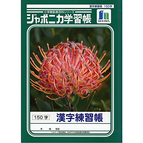 150 characters 5 books pack Showa note japonica learning kanji book B5 size exercise book (japan import)