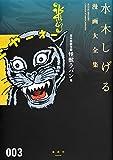 貸本漫画集(3)怪獣ラバン他 (水木しげる漫画大全集)