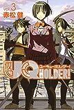 UQ HOLDER!(3) (講談社コミックス)