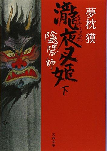 陰陽師―瀧夜叉姫〈下〉 (文春文庫)