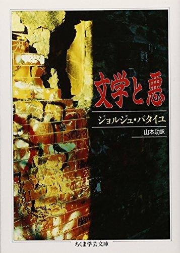 文学と悪 (ちくま学芸文庫)