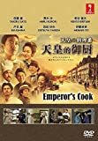 Emperor's Cook (Japanese TV Series w. English Sub, All Region DVD)